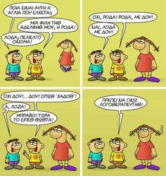 Funny Greek, Funny Cartoons, Funny Photos, Minions, Lol, Memes, Cute, Greeks, Funny Stuff