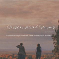 Poetry Quotes In Urdu, Haiku, Search, Words, Searching, Horse