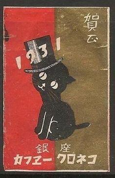 1931 Old Japanese matchbox label Japanese Graphic Design, Japanese Prints, Japanese Art, Retro Poster, Vintage Posters, Illustrations, Illustration Art, Black Cat Art, Black Cats