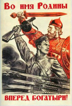 Russian poster produced during the Second World War. Colour illustration shows a medieval Russian warrior and a modern-day Red Army soldier motioning onwards. Victorian Christmas, Vintage Christmas Cards, Vintage Cards, Vintage Postcards, Vintage Ephemera, Christmas Postcards, Ww2 Posters, Propaganda Art, Soviet Art