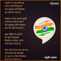 #hindisahitya #hindikavita #hindikavitaayain #hindikavi #hindiliterature #hindistories #novelwriting #writersofindia #poetryrecital #hindipoetry #hindipoem #poembook #writersofindia #literatureofindia #hindipanktiyaan #readbooks #poemsociety #essayists #critic #national #nationalanthem #anthem #indiananthem #india