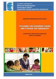 Το κλίμα της σχολικής τάξης και ο ρόλος του δασκάλου - Μέρος Πρώτο by Lakis Varthalitis - issuu