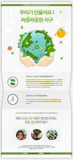 디자인 나스 (designnas) 학생 웹디자인 - 브랜드 프로모션 포트폴리오 (brand promotion)입니다. 키워드 : brand, promotion, event, page, design, Identity, market, branding, brand promotion, web, web site, micro site, portfolio / 디자인나스의 작품은 모두 학생작품입니다. all rights reserved designnas / www.designnas.com