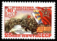 1958 USSR postage stamp depicting Birth of the Red Army