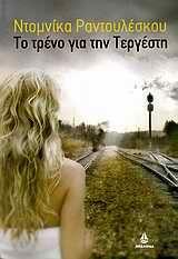 Το τρένο για την Τεργέστη - Radulesku Domnica | Public βιβλία