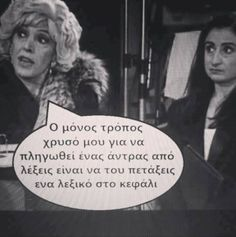 Best Movie Quotes : – Picture : – Description Denny theaaa -Read More – Greek Memes, Funny Greek Quotes, Stupid Funny Memes, Funny Facts, Hilarious, Best Movie Quotes, True Quotes, Quotes Quotes, Funny Images