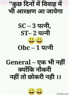 Funny Chutkule, Cute Jokes, Latest Funny Jokes, Sms Jokes, Funny Jokes In Hindi, Jokes Quotes, Fun Quotes, Motivational Quotes, Funny Girl Quotes