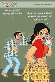 Comics Pdf, Download Comics, Free Comics, Comics Online, Marathi Jokes, Jokes In Hindi, Comic Book In Hindi, Comic Books, How To Remove Sunburn