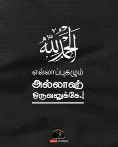 The Path Of Truth - தமிழ், Mexico City, Mexico. Islamic Inspirational Quotes, Islamic Quotes, Infamous Second Son, Islamic Wallpaper, Islamic Messages, Mp3 Song Download, Quran Verses, Muslim Quotes, Hadith