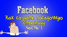 Как создать посадочную страницу на Facebook  Часть 1 Посадочная страница