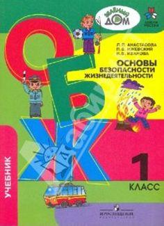 Методические материалы для начальной школы