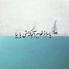 بیدل دهلوی ● خلوت اندیشه حیرتخانهٔ دیدار تست ایکلید دل در امید ما بگشا بیا . #بیدل_دهلوی
