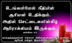 Free HD Christian wallpapers Tamil and English Bible Verse and Christmas backgrounds for your computer desktop. Holy Quotes, Bible Quotes, Bible Verses, Bible Words In Tamil, Blessing Words, Bible Verse Wallpaper, Christian Wallpaper, New Year Greetings, Wallpaper Free Download