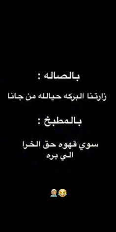 Pin By Alsolmi Wjdan On نكت In 2021 Funny Arabic Quotes Stupid Funny Memes Funny Memes