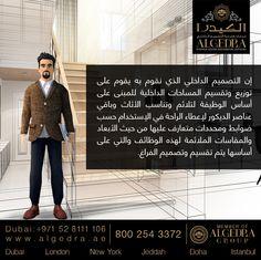 تصاميم راقية جدا من الكيدرا للتصميم الداخلي والديكور زورو موقعنا على الإنترنت أو اتصل على 00971528 Interior Design Dubai Design Company Luxury Interior Design