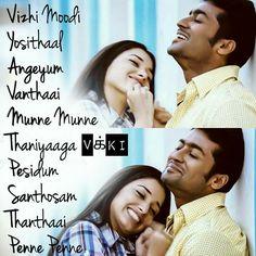 Love Lyrics Quotes, Cool Lyrics, Film Quotes, New Album Song, Album Songs, Tamil Songs Lyrics, Beautiful Lyrics, Missing You Quotes, Movie Memes
