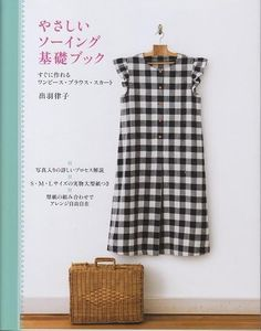 EASY BASIC SEWING Book - Japanese Dress Making Book