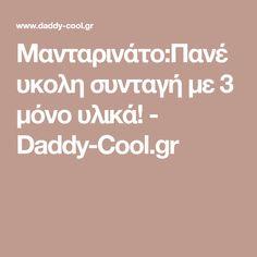 Μανταρινάτο:Πανέυκολη συνταγή με 3 μόνο υλικά! - Daddy-Cool.gr Daddy