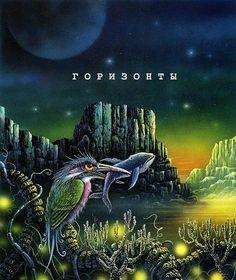 Обложка составленного и опубликованного мной сборника фантастики разных направлений и авторов.