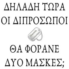 Greek, Funny Quotes, Jokes, Lol, Humor, Funny Quites, Laughing So Hard, Chistes, Cheer