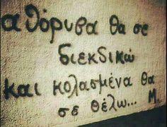 Miss U Quotes, Sad Love Quotes, Best Quotes, Funny Quotes, Life Quotes, Greece Quotes, Graffiti Quotes, Street Quotes, Saving Quotes