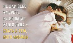 25культовых цитат Габриэля Гарсиа Маркеса Ответь ему «да». Даже если умираешь от страха, даже если потом раскаешься, потому что будешь каяться всю жизнь, если сейчас ответишь ему «нет».   Источник: http://www.adme.ru/vdohnovenie-919705/ego-sto-let-odinochestva-zakonchilis-670955/ © AdMe.ru