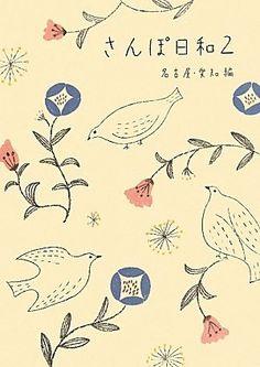 さんぽ日和〈2〉名古屋・愛知編:Amazon.co.jp:本