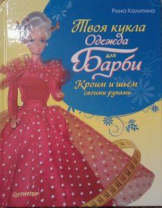 Твоя кукла.Одежда для барби. Обсуждение на LiveInternet - Российский Сервис Онлайн-Дневников