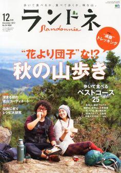 ランドネ 2012年 12月号 [雑誌]の詳細を見る