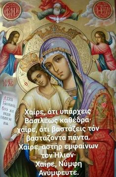 Prayer Book, Daily Prayer, Greek Icons, Pray Always, Jesus Christ Images, Prayer For Family, Everyday Quotes, Blessed Virgin Mary, Christian Faith