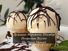 Мороженое, Настоящий Пломбир в Домашних Условиях (Homemade Ice Cream)