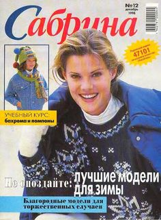 Сабрина №12/ 1998 . Обсуждение на LiveInternet - Российский Сервис Онлайн-Дневников