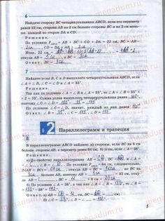 Страница 5 - Геометрия 8 класс рабочая тетрадь Атанасян, Бутузов, Глазков