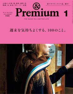 『THE GUIDE TO A BETTER LIFE. 週末を気持ちよくする、100のこと。』&Premium No. 01 | アンド プレミアム (&Premium) マガジンワールド