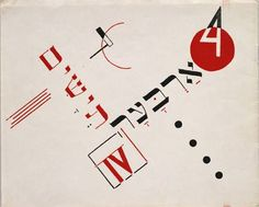 Google Image Result for http://uploads2.wikipaintings.org/images/el-lissitzky/book-cover-for-chad-gadya-by-el-lissitzky-1919.jpg