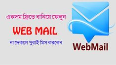 How To Make Free Web mail By Free Hosting & free  Domain