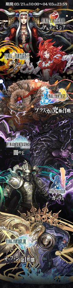 ファイナルファンタジー×パズドラ コラボ第2弾決定! パズル&ドラゴンズ