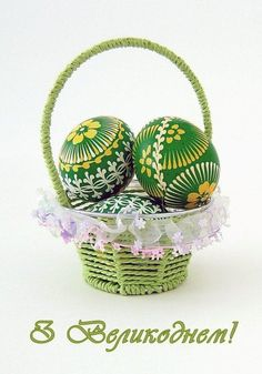 Photo by:Svitlana Borysenko Happy Easter, Easter Bunny, Easter Eggs, Crafts For Kids, Arts And Crafts, Egg Tree, Faberge Eggs, Matryoshka Doll, Black And White Design