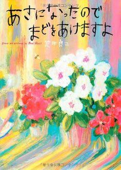 """荒井良二 あさになったのでまどをあけますよ Ryoji Arai """"here come the sun,I'll open a window"""" Japanese Books, Japanese Artists, Thing 1, Japanese Illustration, Arts Award, Book Design, Line Art, Book Worms, Childrens Books"""