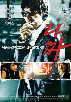 tazza: the high rollers= yun-seok kim + hae-jin yu