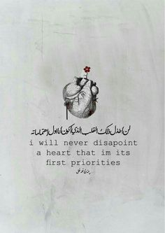 """"""" I will never disappoint a heart that I'm its first priorities """"."""