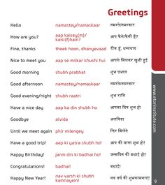Learn how to greet in the Polish language! Tip: Use the transliteration (in red) to perfect your pronunciation. Hindi Language Learning, Learning Arabic, Learn Polish, Polish Words, Learn Brazilian Portuguese, Hindi Words, Arabic Phrases, Polish Language, Learn Hindi