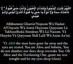 Dua for encountering insomnia or unrest during sleep