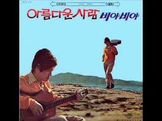 """서유석-아름다운 사람, I love this song! The song is """"Ah Reum Da Oon Sa Ram"""", which translates to """"My Beautiful Person""""."""