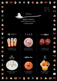 【オバケ!スイーツ?「MINI」 開催】 - 最新情報 | 大通BISSE Food Web Design, Graphic Design Fonts, Japanese Graphic Design, Menu Design, Ad Design, Flyer Design, Dm Poster, Menu Flyer, Print Layout
