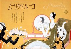Japanese cosmetics ad., 1927, Shiseido.