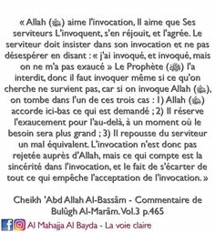 Allah aime les invocations de ses serviteurs...