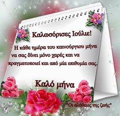 Kalo Mina Beautiful Pink Roses, Mina, Mom And Dad, Good Morning, Happy, Friends, Quotes, Decor, Courtyards
