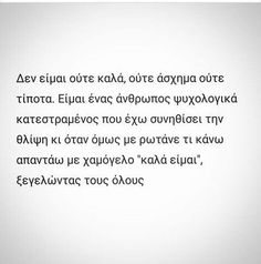 Broken Love Quotes, Sad Love Quotes, Amazing Quotes, Best Quotes, My Life Quotes, Bitch Quotes, Woman Quotes, To Infinity And Beyond, Greek Quotes