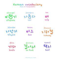 ❋ Korean words - transportation ❋